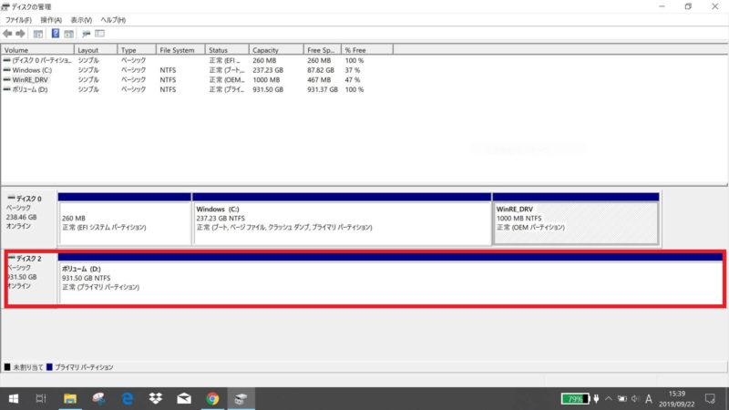 NTFSフォーマット