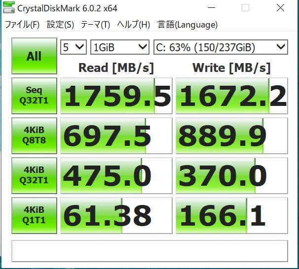 SSDの速度を確認する