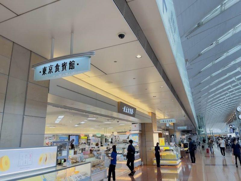 羽田空港東京食賓館