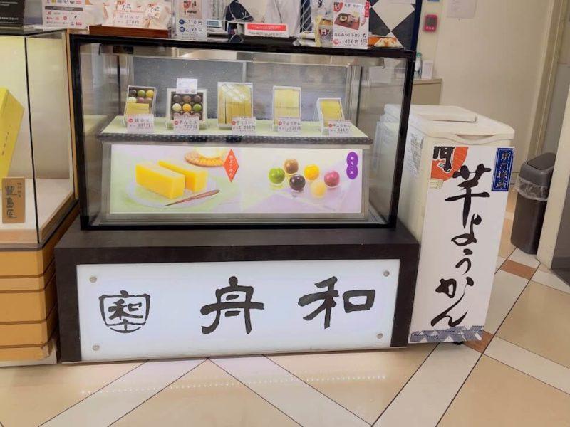 羽田空港の舟和の店舗