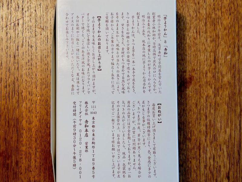 舟和の芋ようかんの説明